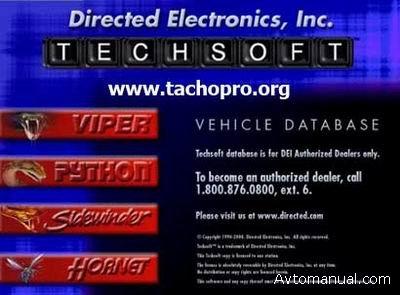 Скачать TechSoft Vehicle DataBase 5.40 установщикам авто сигнализаций