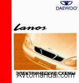 Скачать сборник электросхем Daewoo Lanos