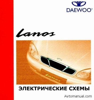Электросхемы Daewoo Lanos