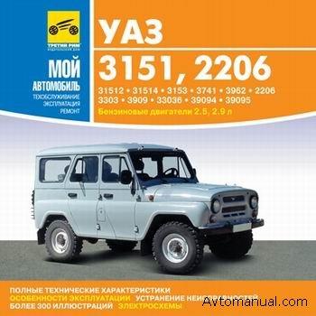 Скачать руководство по ремонту и обслуживнию УАЗ - 3151, 2206, 3303, 3909