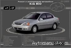 Скачать руководство по ремонту и обслуживанию Kia Rio