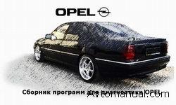 Скачать программы и документацию по диагностике Opel