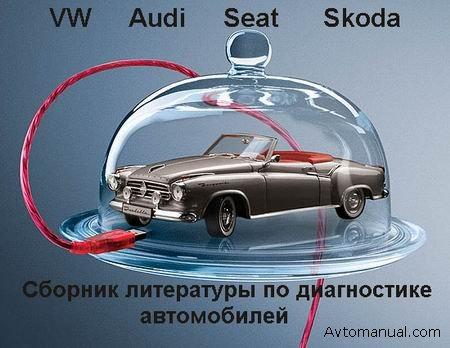 """литература для диагностики авто vw-audi-seat-skoda""""."""