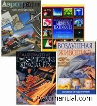 Сборники книг по автомобильной аэрографии