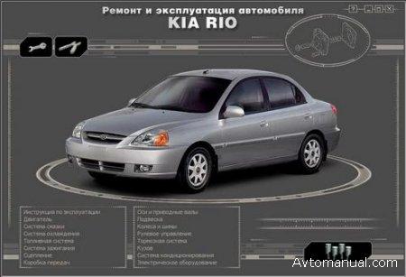 руководство по ремонту автомобиля териос на русском скачать
