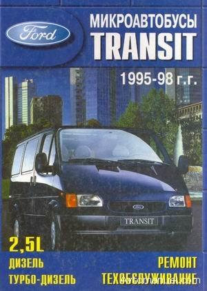 Руководство По Ремонту Форд Транзит 1990 Года Выпуска