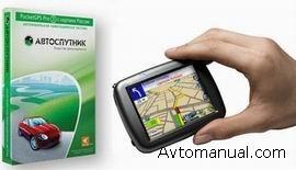 Скачать систему навигации Навигация: Автоспутник 3.2.3 и карты России от 07.11.2008 г.