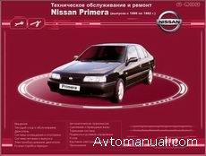 Скачать руководство по ремонту и обслуживанию Nissan Primera 1990 - 1992 годов выпуска