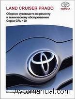 Скачать руководство по ремонту Toyota Land Cruiser Prado серии GRJ120