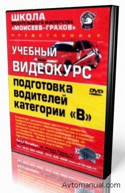 """Учебный видеокурс: Подготовка водителей категории """"B"""""""