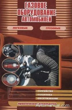 Газовое оборудование автомобилей: устройство, установка, обслуживание