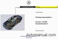 Учебное пособие: кузовной ремонт Mercedes C-класса W203