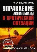 Управление автомобилем в критической ситуации