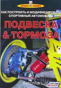 Как построить и модифицировать спортивный автомобиль. Подвеска и тормоза.