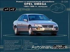 Руководство по ремонту и обслуживанию Opel Omega 1993 - 1999 годов выпуска