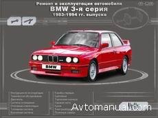 Руководство по ремонту и обслуживанию BMW 3 серии 1983 - 1994 годов выпуска
