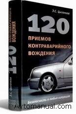 120 приемов контраварийного вождения. Э. С. Цыганков