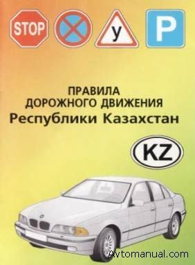Правила дорожного движения республики Казахстан