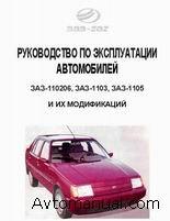 Руководство по эксплуатации ЗАЗ-110206, ЗАЗ-1103, ЗАЗ-1105 и их модификаций