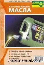 Справочник - Автомобильные масла