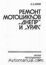 Ремонт мотоциклов Днепр и Урал. Руководство.