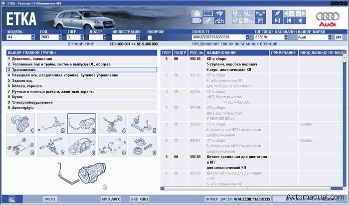 Электронный каталог Запчастей Фольксваген