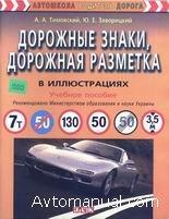 Дорожные знаки и дорожная разметка в иллюстрациях