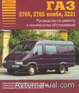 Руководство по ремонту и обслуживанию ГАЗ-2705, ГАЗ-3221 Газель