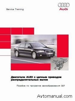 Руководства и пособия по самообучению обслуживания автомобилей Audi