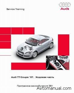 Программы и руководства самообучения по обслуживанию автомобилей VW и Audi.