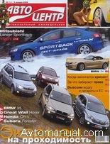 Скачать журнал Автоцентр 1-2 за янваpь 2009 года