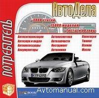 "Электронный каталог ""АвтоДела"" 2008 год"