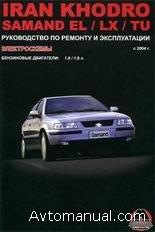 Руководство по ремонту и обслуживанию Samand EL / LX / TU с 2004 года