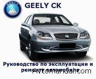 Руководство по ремонту и обслуживанию Geely СК