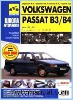 Руководство по ремонту VW Volkswagen Passat ВЗ / В4 1988 - 1996 годов выпуска