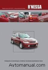 Руководство по ремонту Nissan R'nessa 1997-2001 годов выпуска