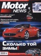 Скачать журнал Motor News №1 за январь 2009 г.