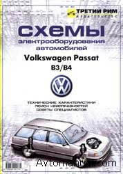 Cхемы электрооборудования VW Passat B3 / B4