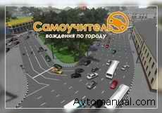 Самоучитель вождения по городу. ПДД 2008. Подготовка и сдача экзамена в ГАИ.