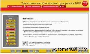 ����������� ��������� ��������� NGK e-Learning