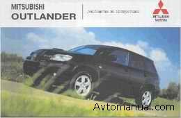 Руководство по эксплуатации Mitsubishi Outlander