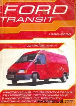 Программу форд транзит 2000
