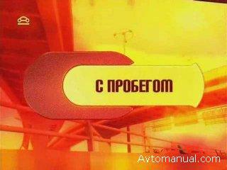"""Видео: передача """"С пробегом"""""""