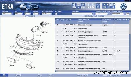 Электронный каталог запчастей Audi VW Skoda Seat ETKA 7.0