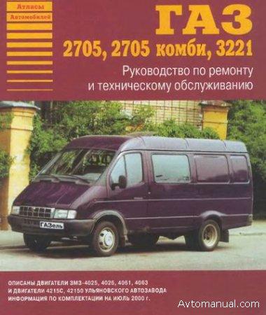 """ГАЗ-2705 комби, ГАЗ-3221 """""""