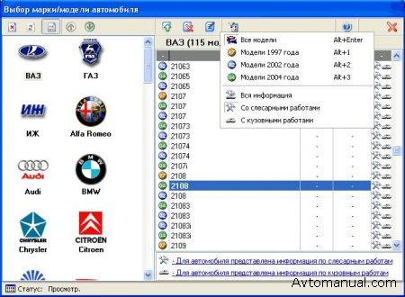 Программа для автосервисов и автомастерских: Автосервис 7.1.9.1