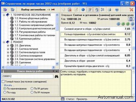 ВАЗ 2123 Нива-Шевроле)