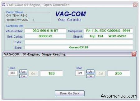 Диагностика автомобилей группы VAG: VAG-COM 3.11
