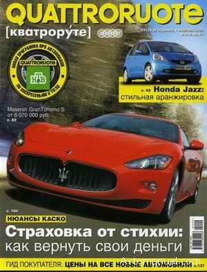 Журнал Quattroruote №2 февраль 2009 года