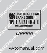 Каталог тормозных колодок производства Kashiyama 2009 года